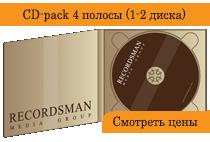 Диджипак для CD-дисков 1