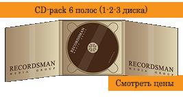 Диджипак для CD-дисков 2