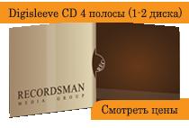 Дигислив (digisleeve CD) 1