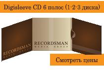 Дигислив (digisleeve CD) 2