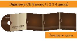 Дигислив (digisleeve CD) 3