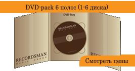 Диджипак для DVD-дисков 2