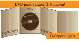 Диджипак для DVD-дисков 3