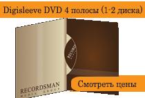 Дигислив (digisleeve DVD)