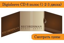 Дигислив (digisleeve CD) 2