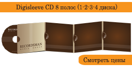 Дигислив (digisleeve CD) 3